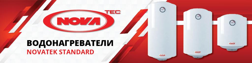 Banner_Akciya_NovaTec_site_1024x259px