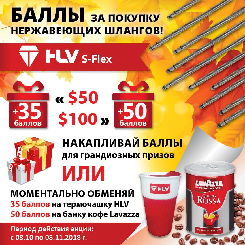 HLV S-FLEX_850x850px
