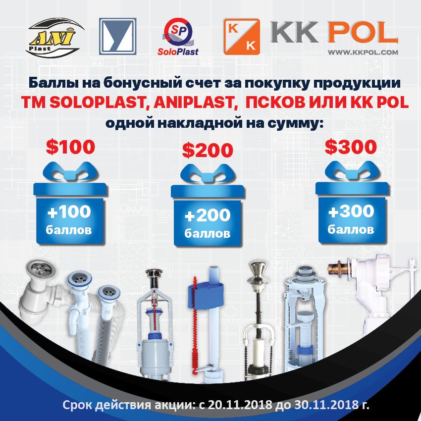 Banner_Akciya_ANI-Plast_SoloPlast_Pskov_KK-Pol_site_850x850px_2