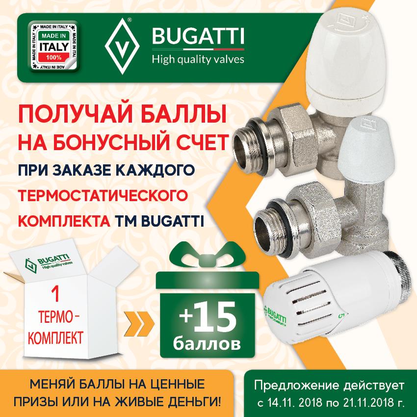 Banner_Akciya_Bugatti_Thermo-comlect_site_850x850px