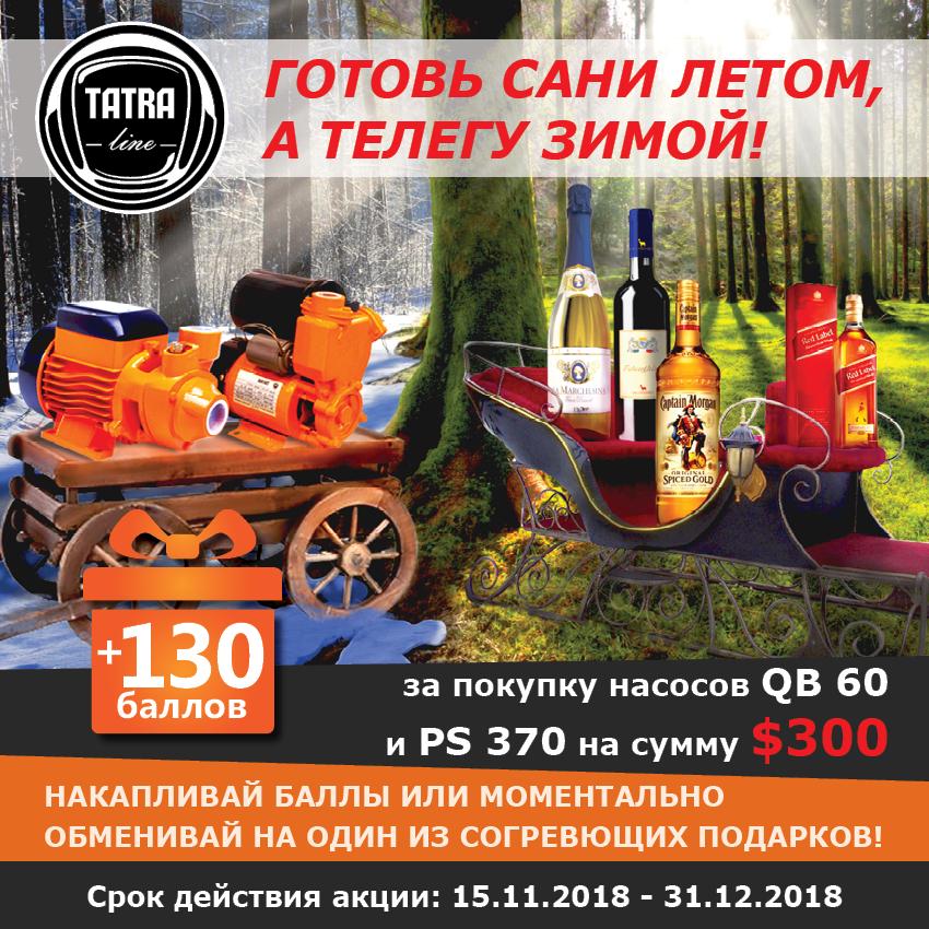 Banner_akciya_TATRA_QB_PS_site_850x850px