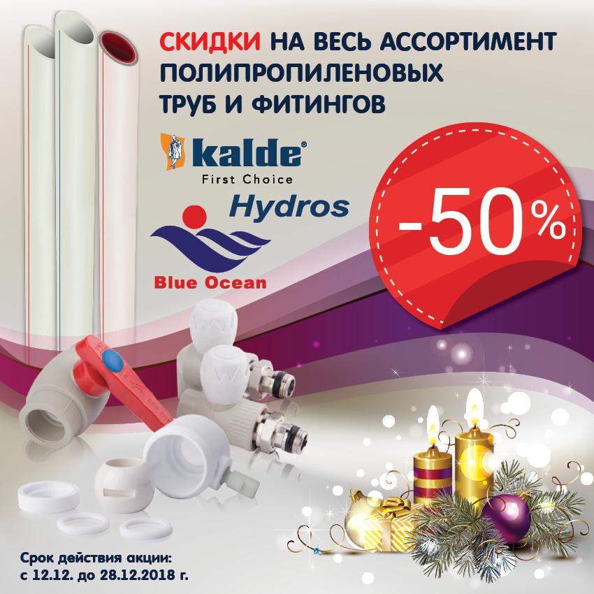 Banner_Akciya_Blue Ocean_Hydros_Kalde_site_850x850px