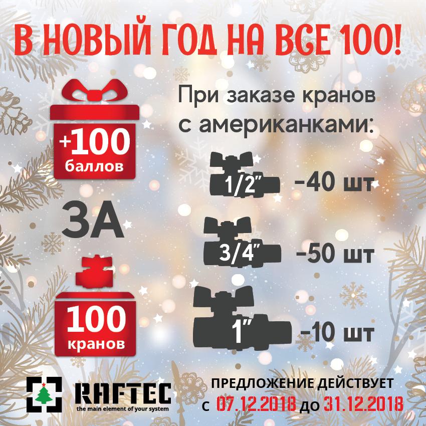 Banner_Akciya_Raftec_amerikanki_site_850x850px