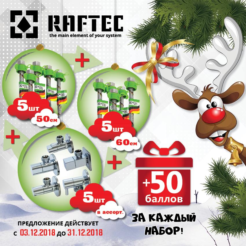 Banner_akciya_Raftec_shlangi_pribor_site_850x850px