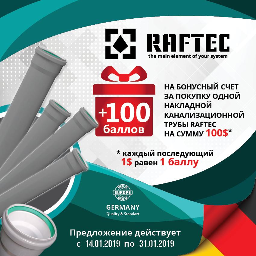 Banner_News_Raftec_kanalizaciya_site_850x850px