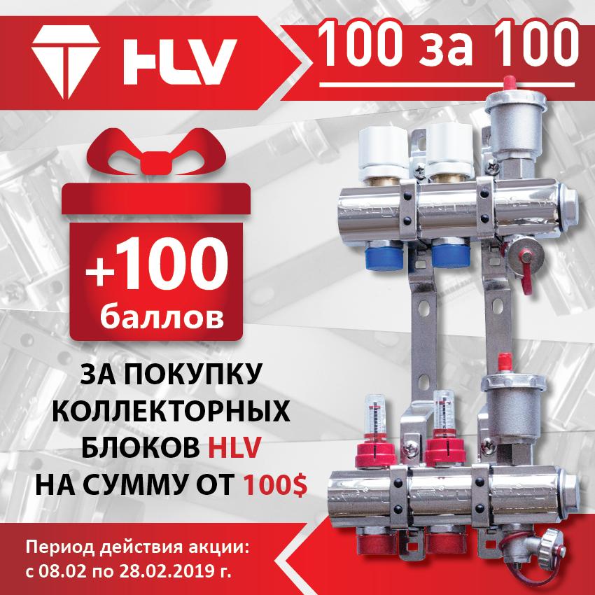 Banner_Akciya_HLV_collector_site_850x850px_2