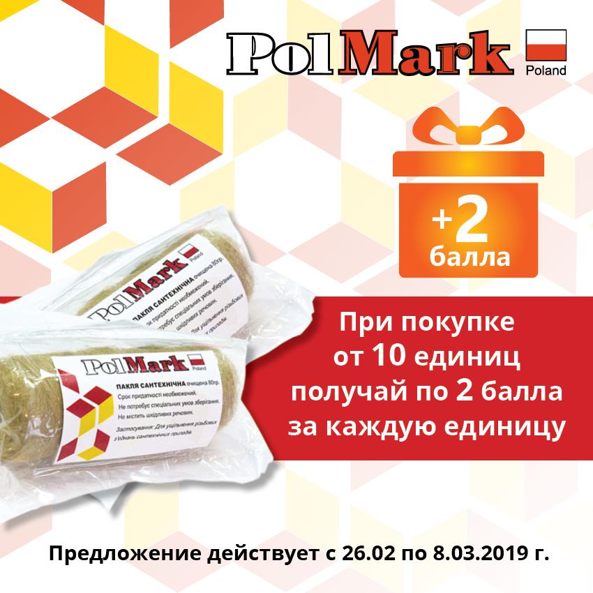 polmark_850