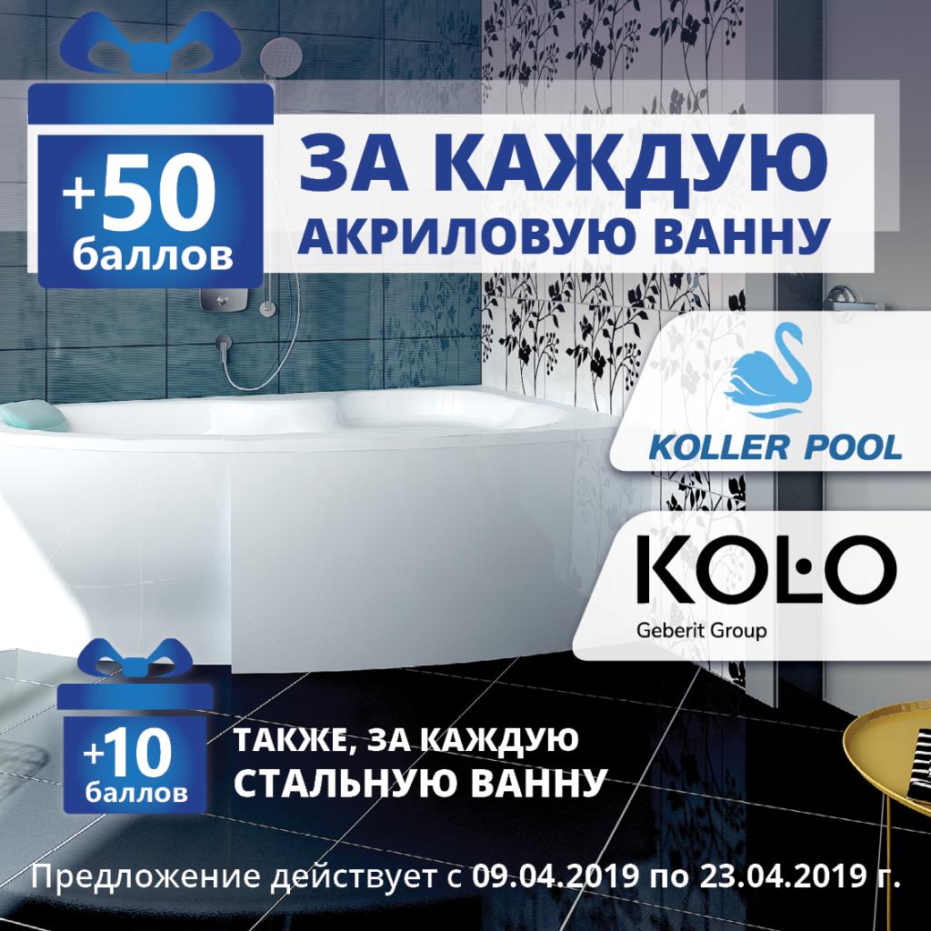 vanna_Kollerpool_KOLO_850