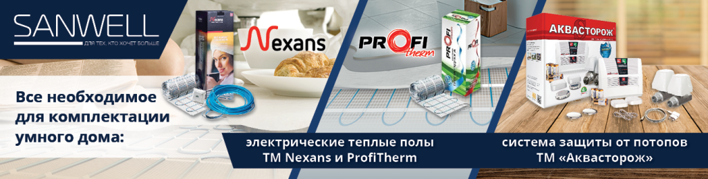 Nexans_ProfiTherm_AquaStoroj_1024