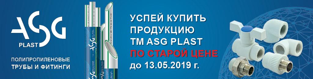 news_ASG_podorojanie_1024
