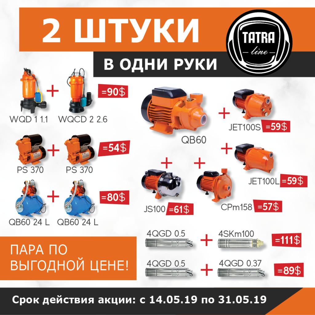 tatra_parа_table_850