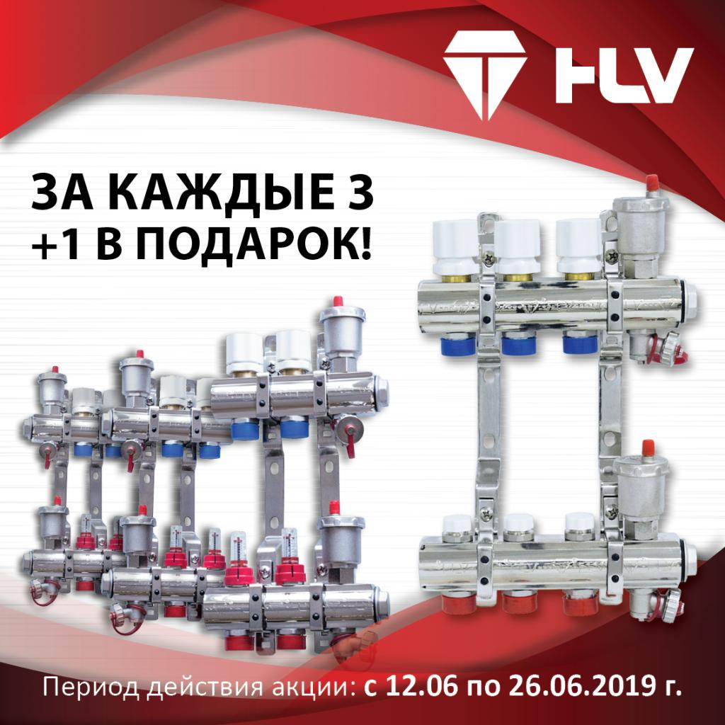 HLV_collector_blocks_850