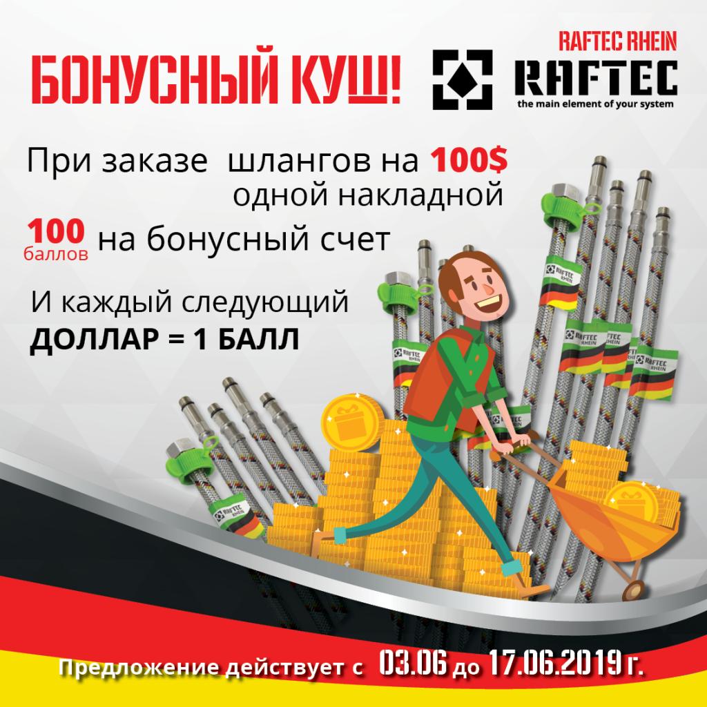 Raftec_rhein_06_850