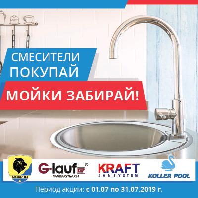 glauf-ricardo-kraft-kollr-pool-july300
