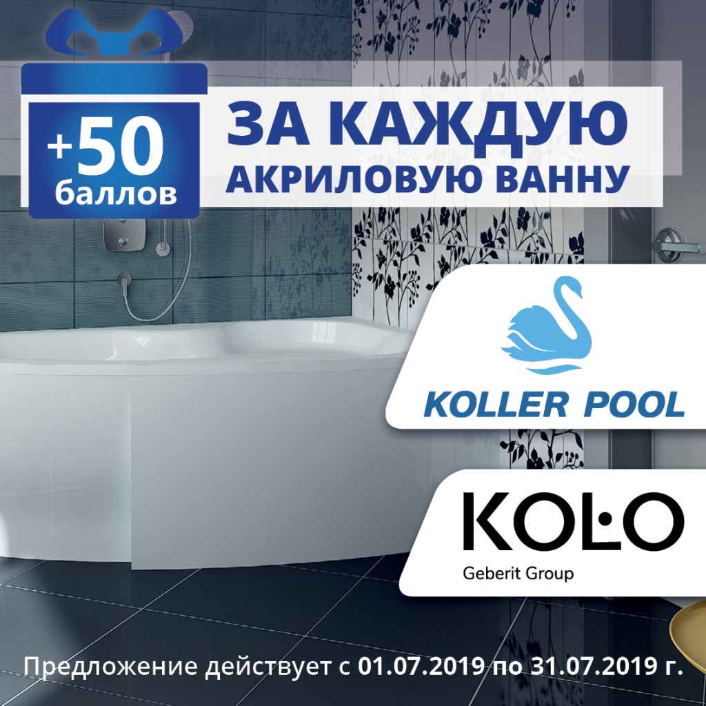 kollr-pool-kolo-july-850
