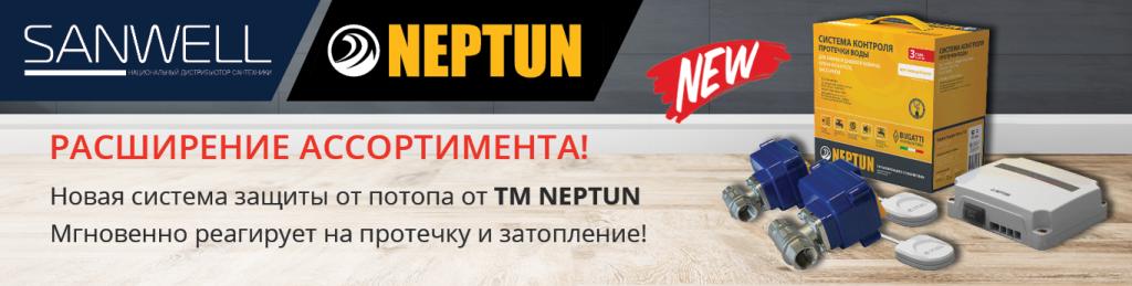 neptun-june-1024