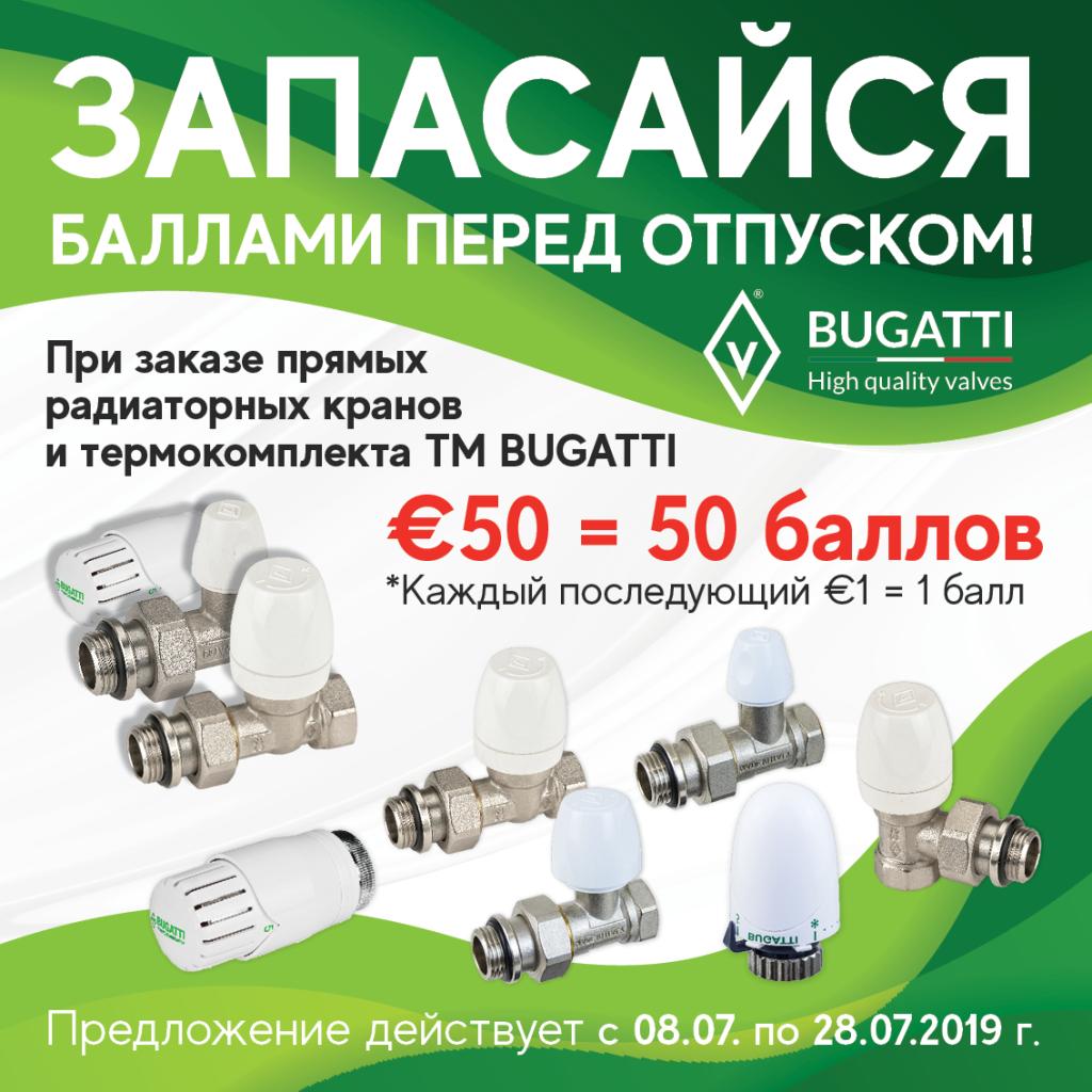 bugatti-radiatory-july-850