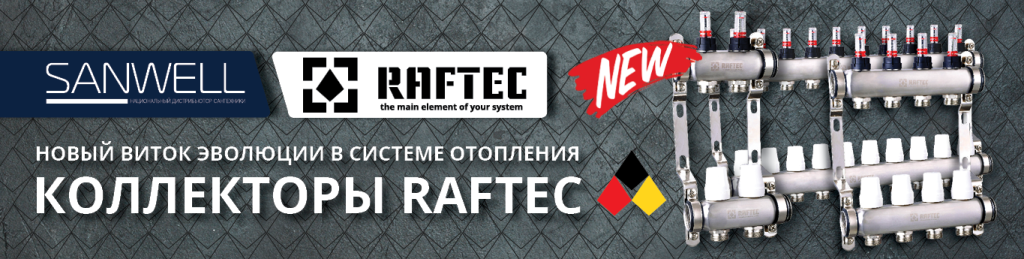 raftec-collect-july-1024