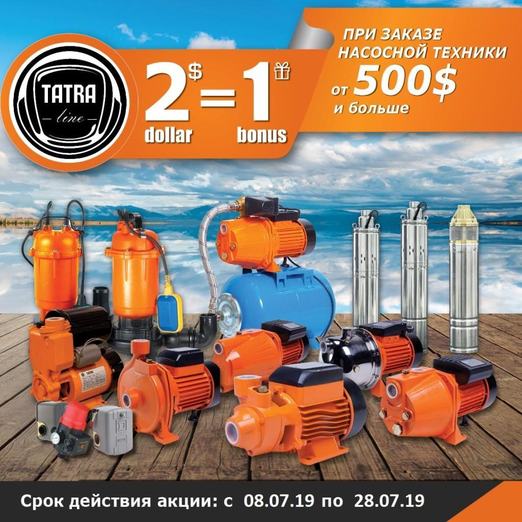 tatra-2-1-july-850