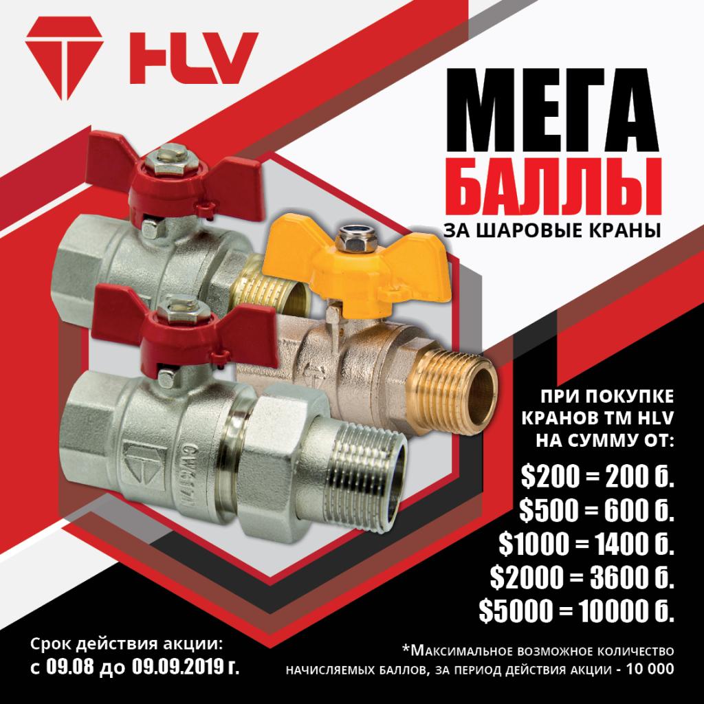 hlv-ball-valve-august-3-850