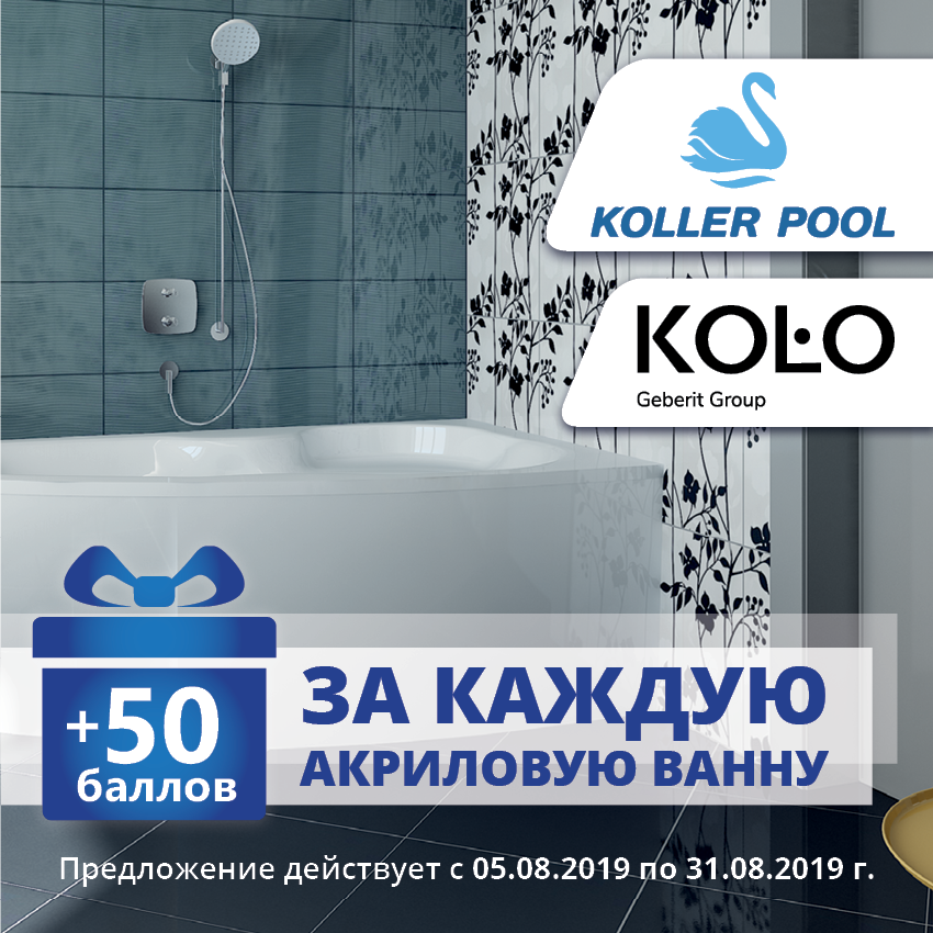 koller-pool-kolo-cersanit-august-850