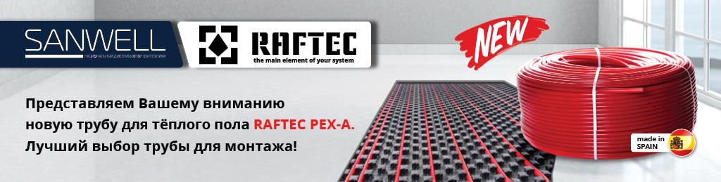 raftec-pex-a-1024