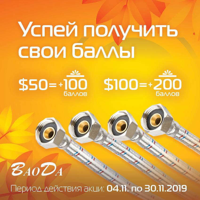 Banner_Akciya_Baoda_hoses_autumn_850х850рх