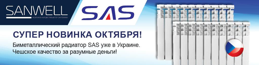 Banner_NEWS_Novinka_Octabrya_SAS_site_1024x259