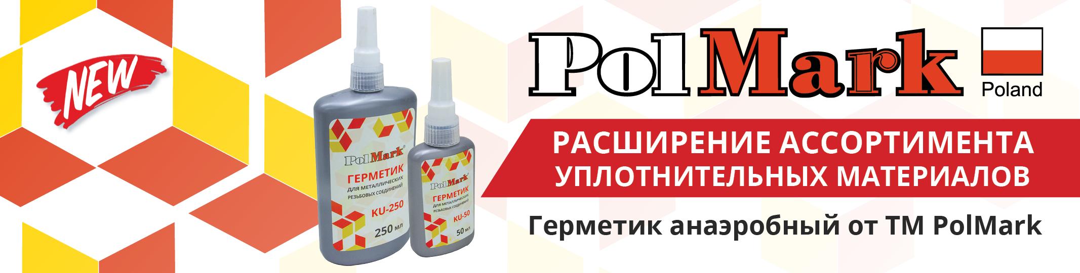 Banner_News_Polmark_germetik_site_1024x259px_150