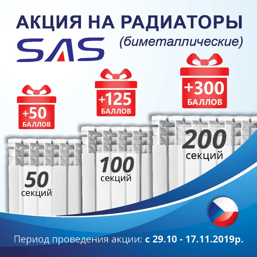 Banner_akciya_SAS_site_850x850