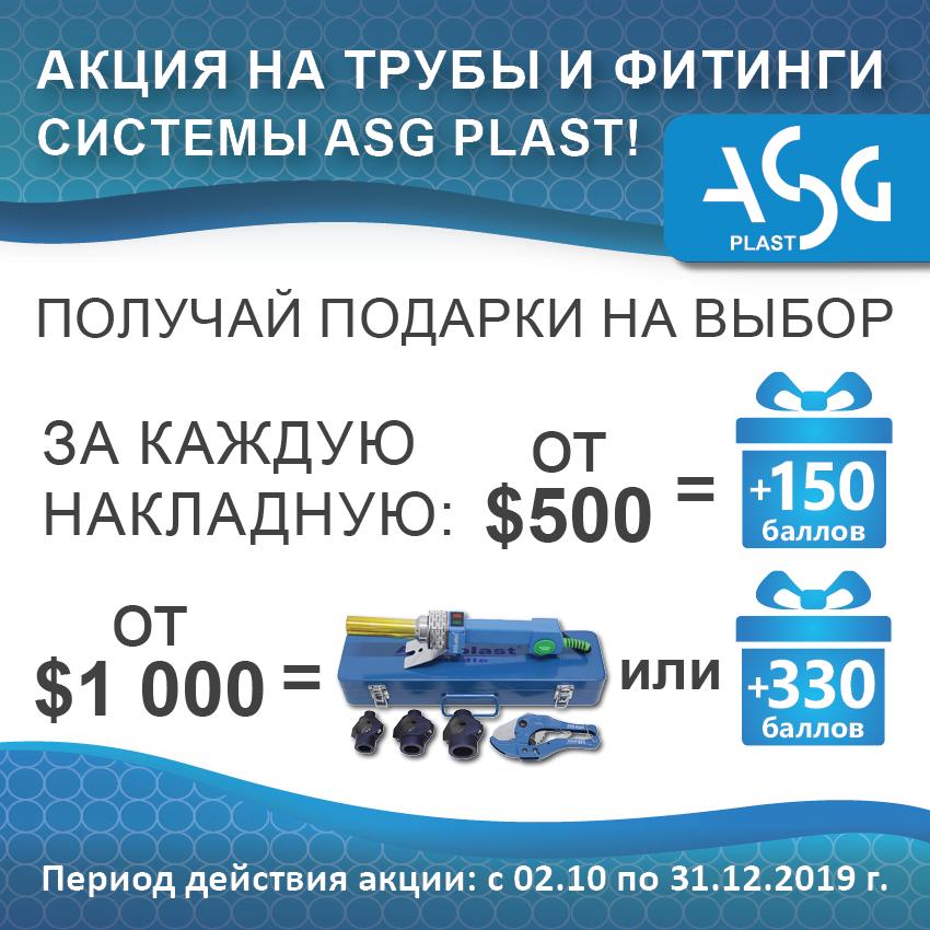 asg-october-850