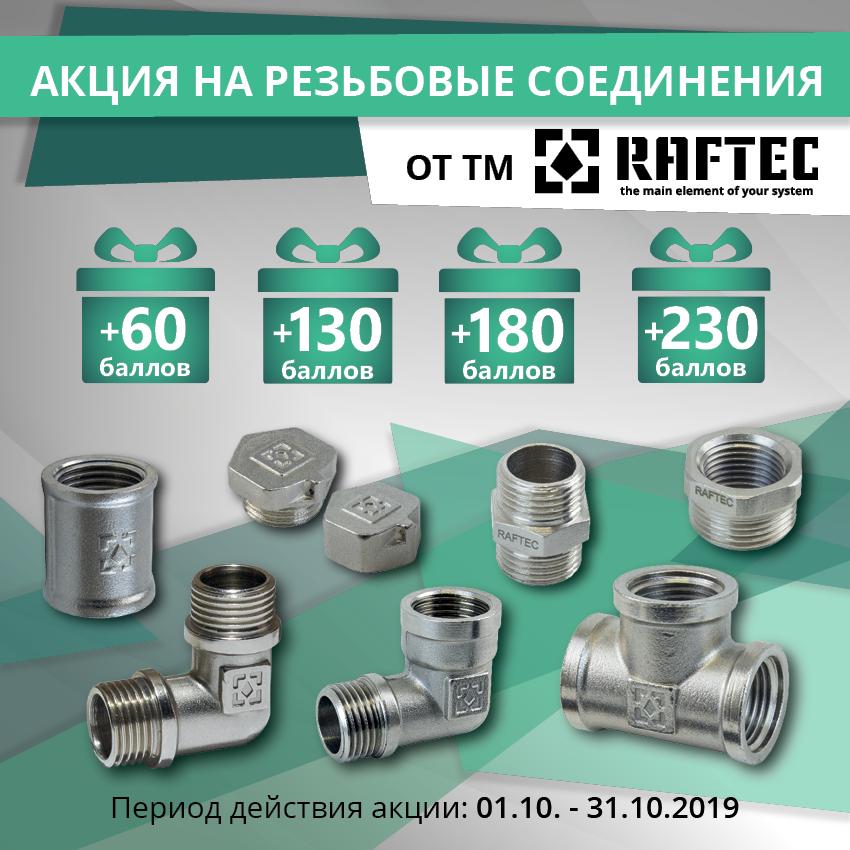 raftec-rezb-october-850