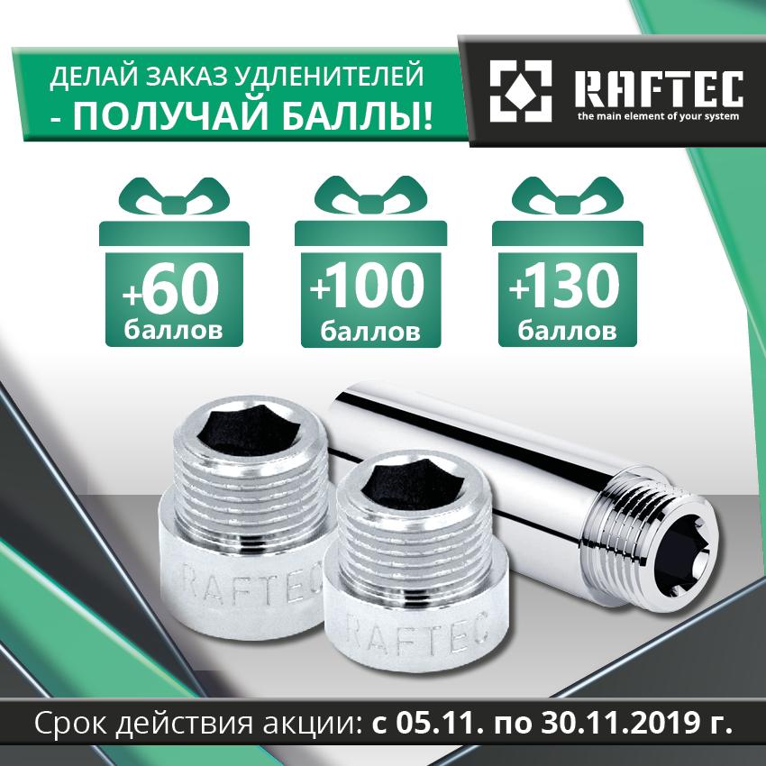 Banner_akciya_na_latunnie_perehodniki_850x850