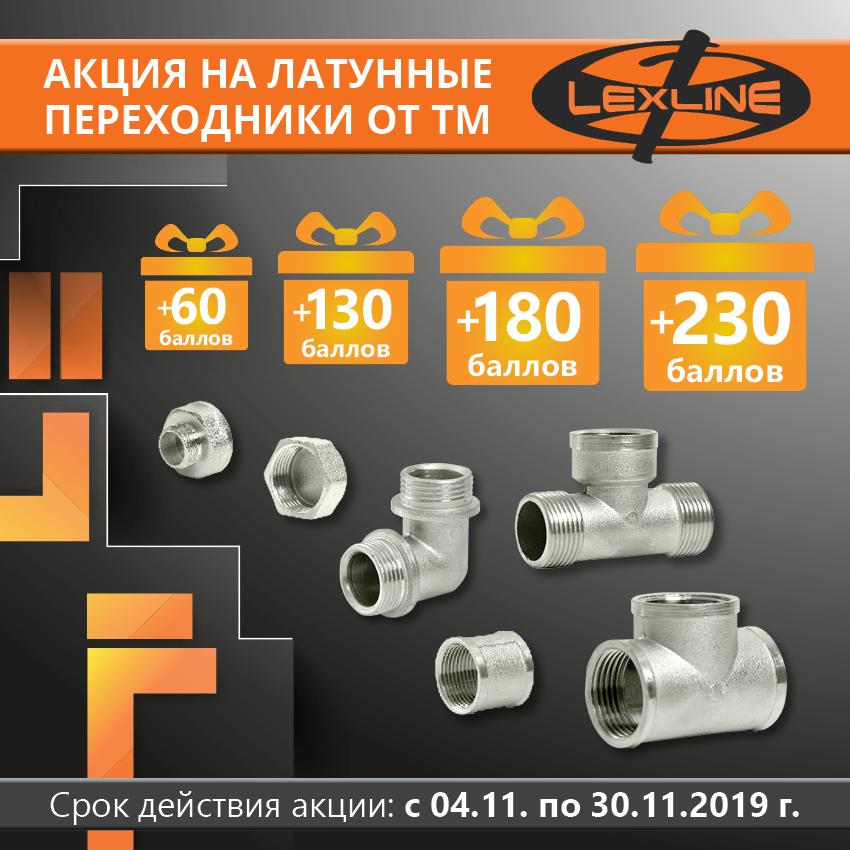 Banner_akciya_rezba_LEXLINE_site_850x850px