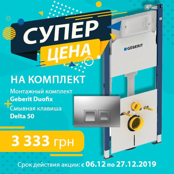 Banner-akciya_komplekt_Geberit_viber_450х450px
