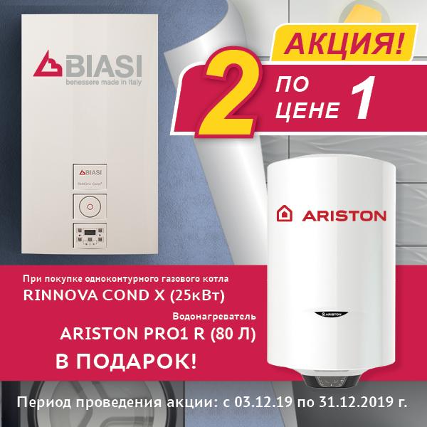 Banner_akciya_Rinnova_Cond_X_site_450x450px (2)