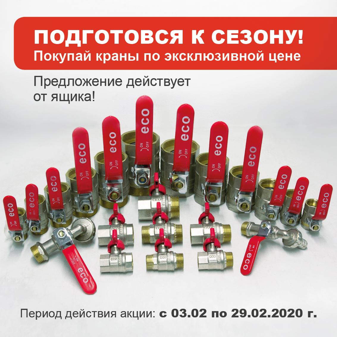 Banner-akciya_korobka_kranov_EKO_850x850px