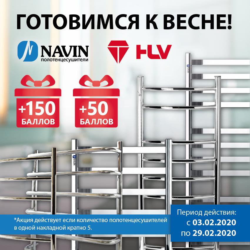 Banner-akciya_polotencesushiteli_Navin_HLV_krat_5_850x850px