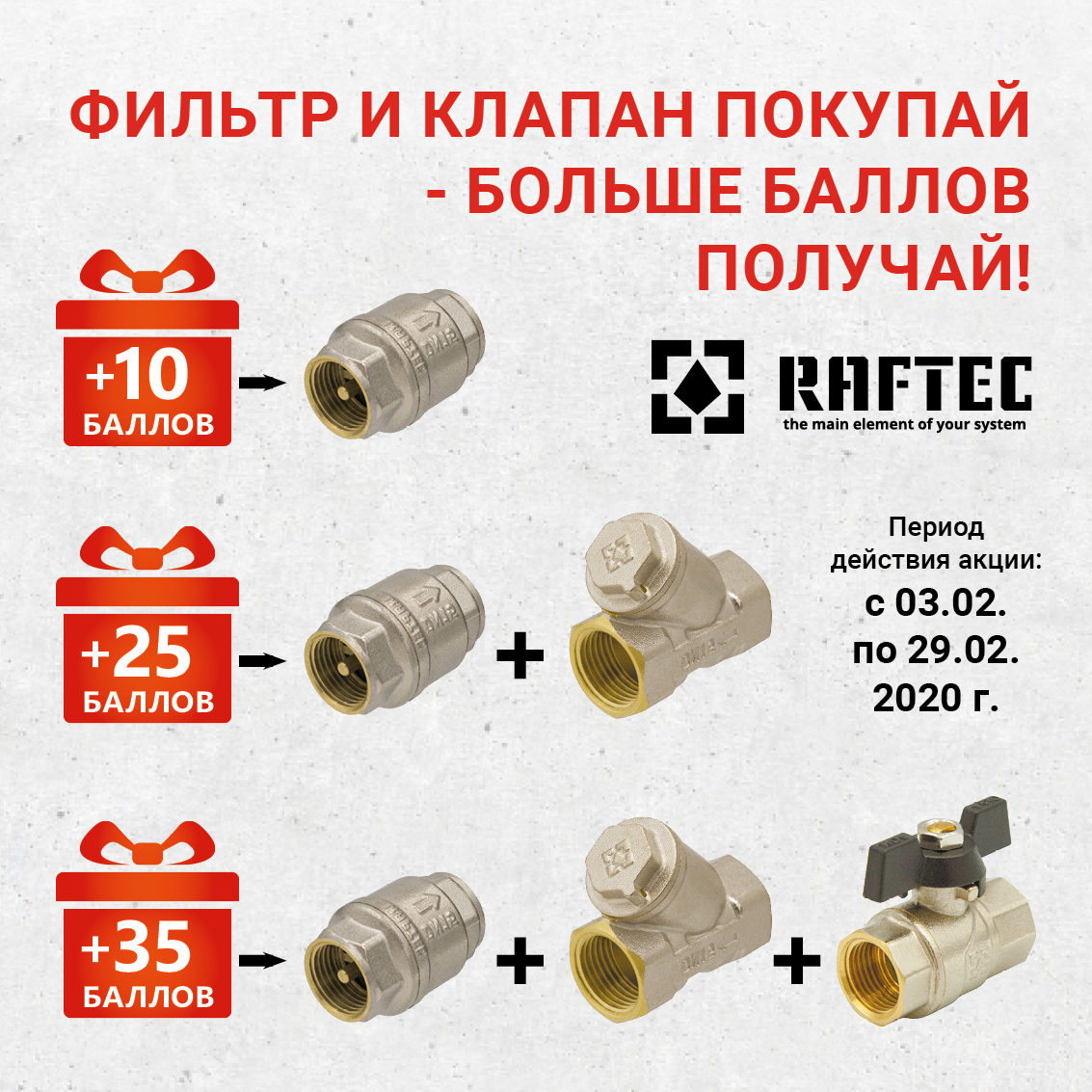 Banner_akciya_Raftec_safe_850x850px_2