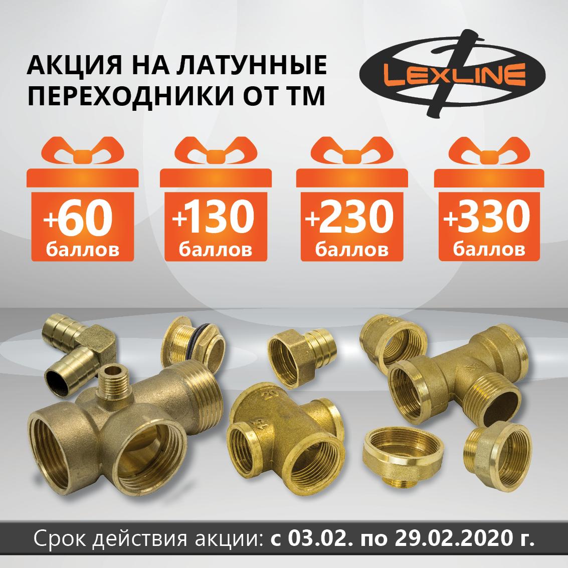 Banner_akciya_perehodniki_latunnie_LEXLINE_site_850x850px