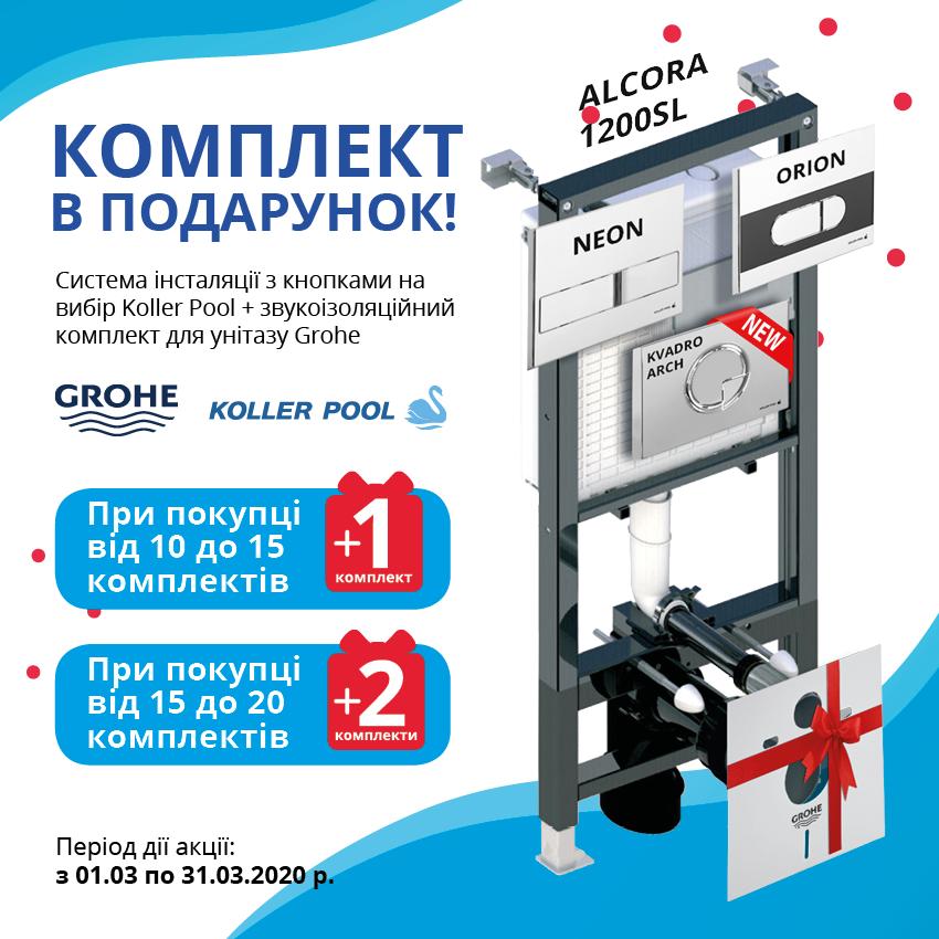 Banner-akciya_Koller_Pool_Alcora_850x850px (1)