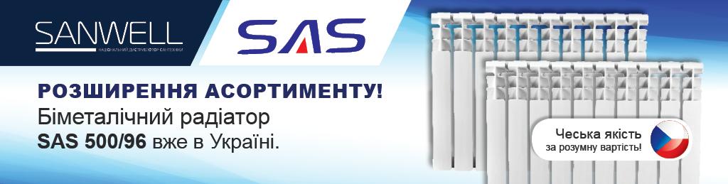 Banner-akciya_novinka_radiatorov_SAS_site_1024x259 (1)