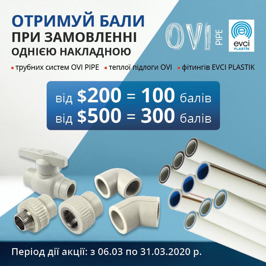 Banner_akciya_OVI_EVCI_site_850х850px