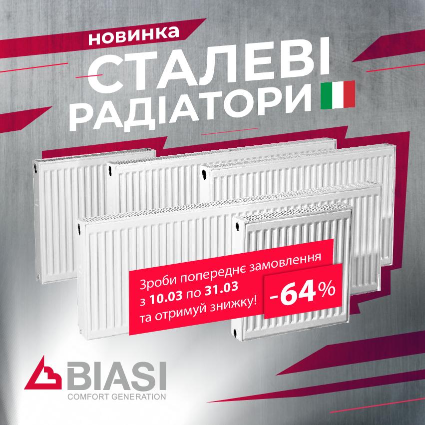 Banner_rassilka_radiatori_BIASI_850x850px-12 (1)