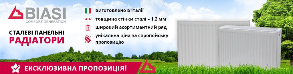 Banner_news_BIASI_radiators_site_1024x259px