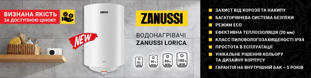 Banner_news_Boiler_Zanussi_Lorica_site_1024x259px