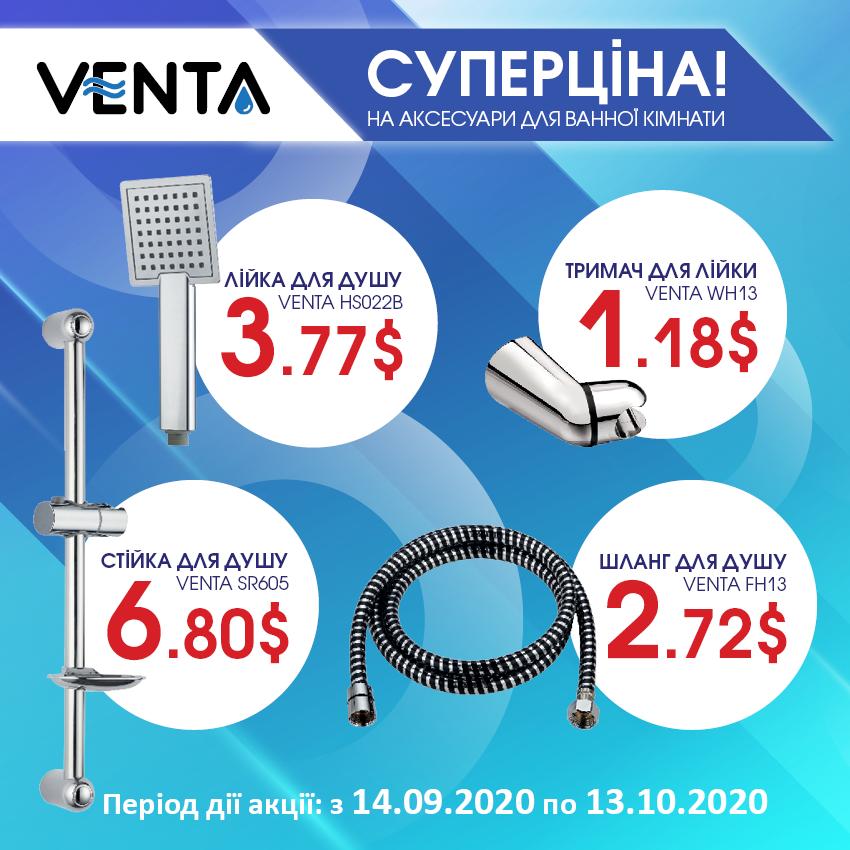 Banner_Akciya_Acessories_for_bath_VENTA_5_site_850x850px_1