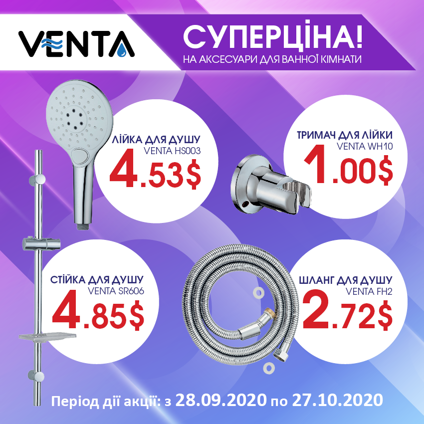 Banner_Akciya_Acessories_for_bath_VENTA_7_site_850x850px