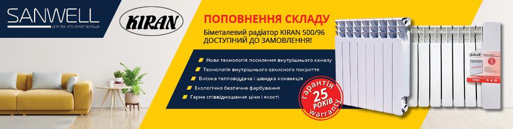 Banner_Akciya_KIRAN_site_1024x259px