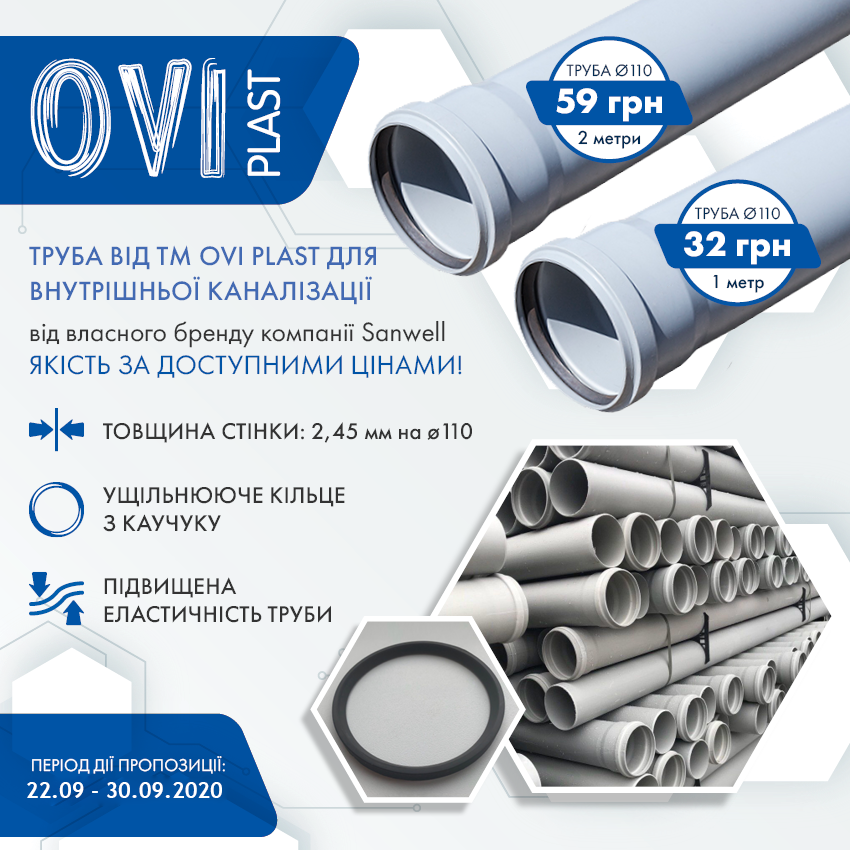 Banner_Akciya_OVI_Plast_site_850x850(1)px